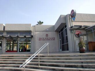 Museo de la Tierra de Israel